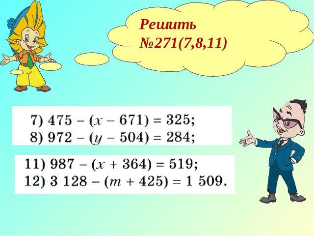 Решить №271(7,8,11)
