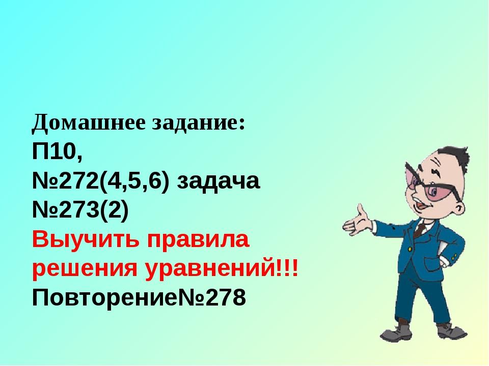 Домашнее задание: П10, №272(4,5,6) задача №273(2) Выучить правила решения ура...