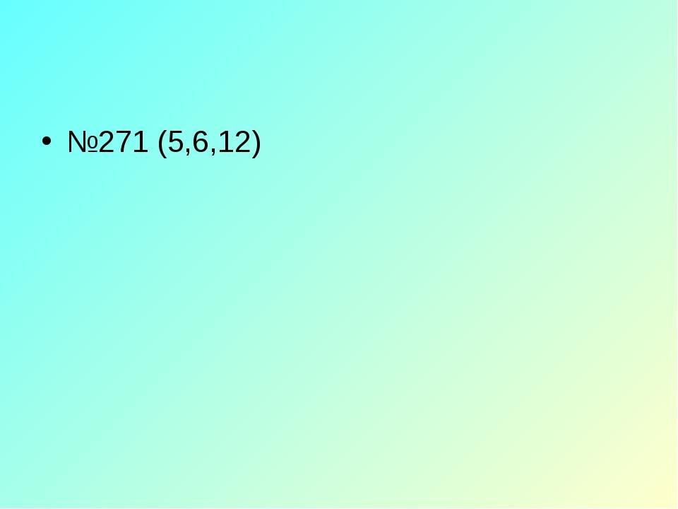 №271 (5,6,12)