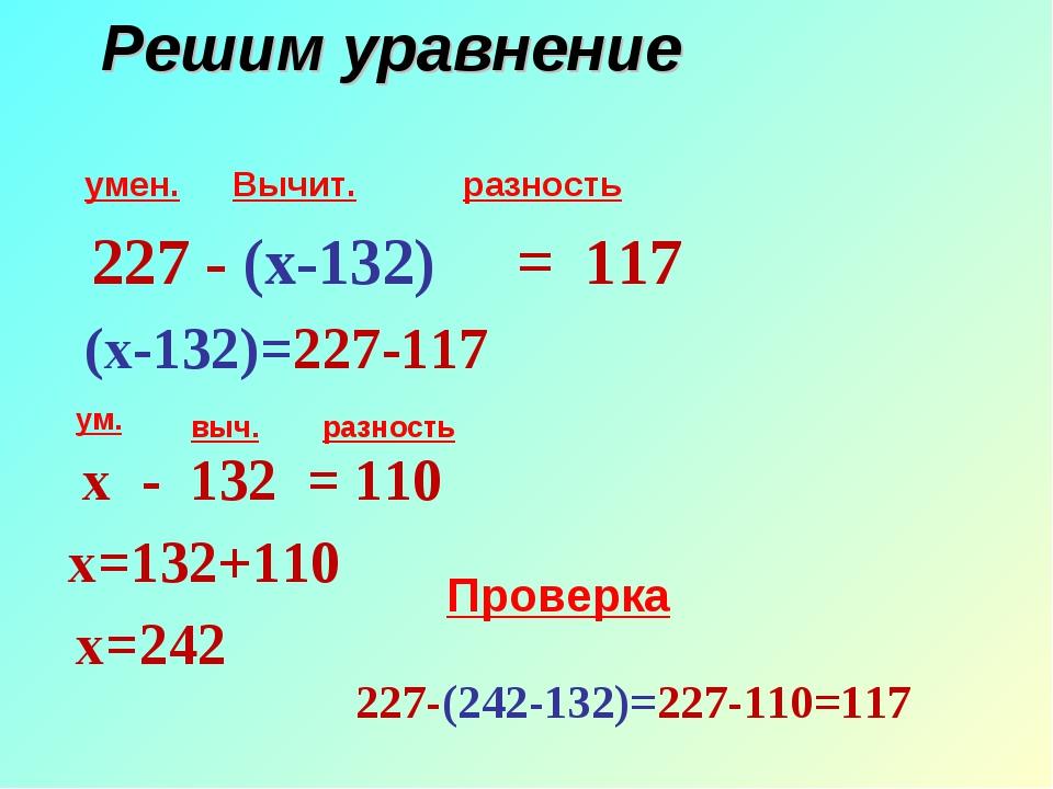 Решим уравнение умен. Вычит. разность ум. выч. разность 227 - (х-132) = 117 (...