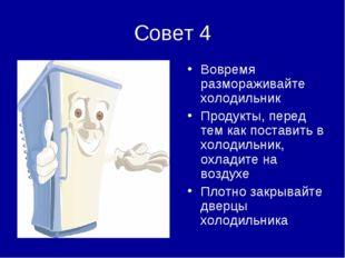 Совет 4 Вовремя размораживайте холодильник Продукты, перед тем как поставить