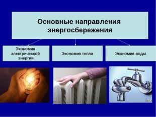 Основные направления энергосбережения Экономия электрической энергии Экономия