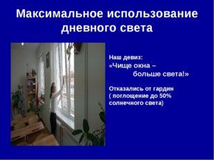 Максимальное использование дневного света Наш девиз: «Чище окна – больше свет