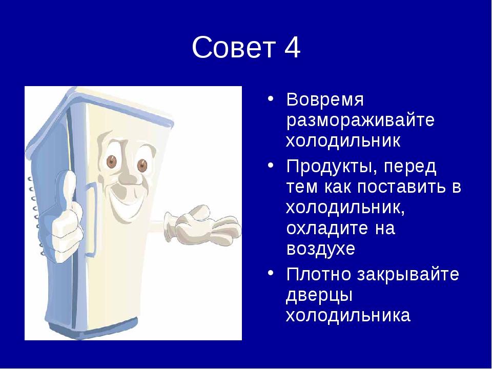 Совет 4 Вовремя размораживайте холодильник Продукты, перед тем как поставить...