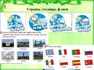Страны, столицы, флаги