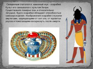 Священным считался и навозный жук - скарабей. Культ его связывался с культом
