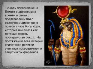Соколу поклонялись в Египте с древнейших времён в связи с представлениями о