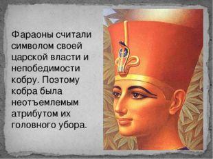 Фараоны считали символом своей царской власти и непобедимости кобру. Поэтому