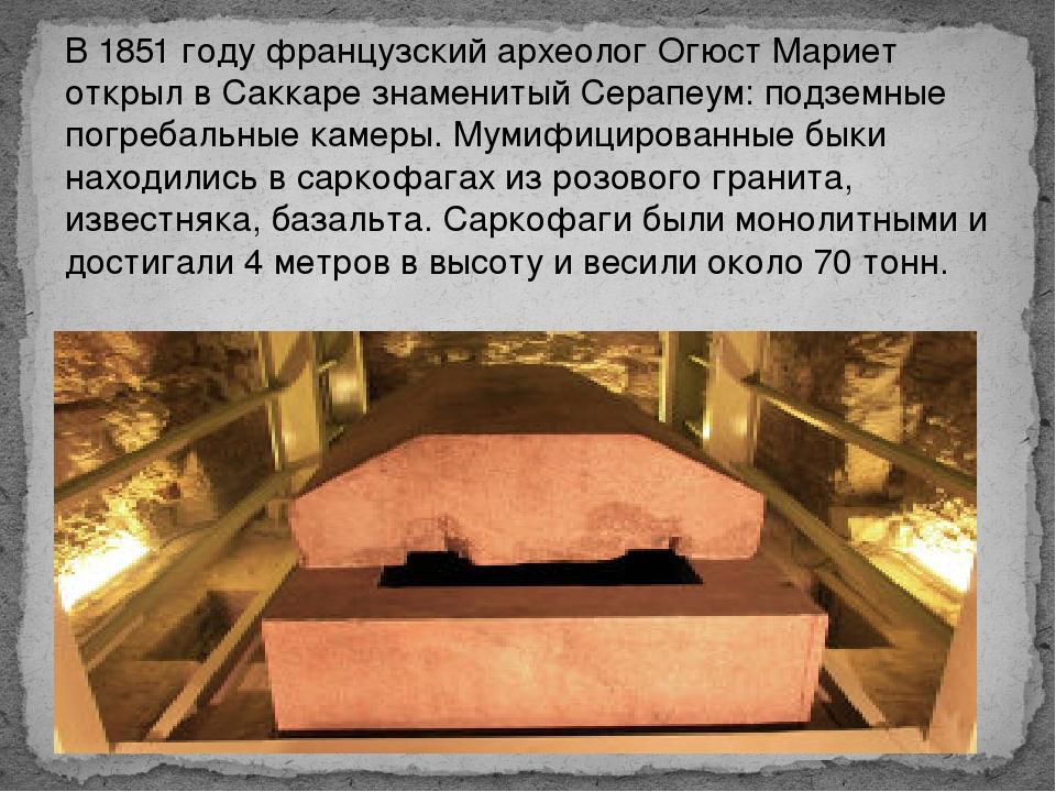 В 1851 году французский археолог Огюст Мариет открыл в Саккаре знаменитый Сер...