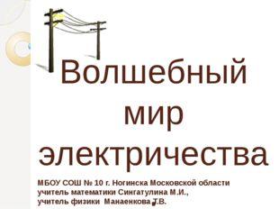 Волшебный мир электричества. МБОУ СОШ № 10 г. Ногинска Московской области учи