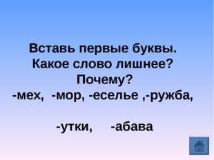 Смысл какого произведения отражён в пословице: «Не спеши языком, торопись дел