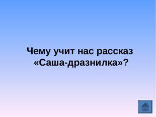 Какое стихотворение написала не Ирина Токмакова? «Разговор Лютика и Жучка» «Р