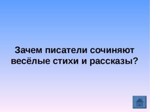 Найди автора каждого произведения: «Телефон» - М. Пляцковский «Кулинаки-пулин