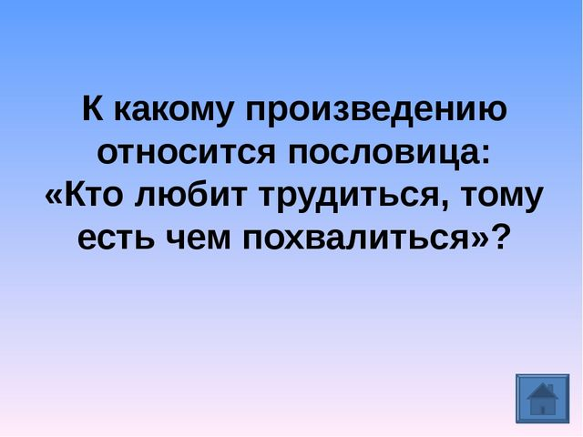 Какая пословица отражает смысл рассказа Н.Артюховой «Саша-дразнилка»?