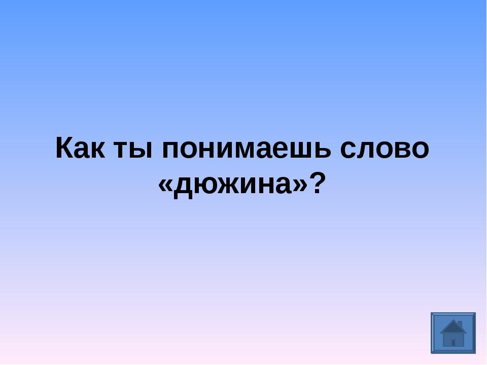Вставь первые буквы. Какое слово лишнее? Почему? -мех, -мор, -еселье ,-ружба,...