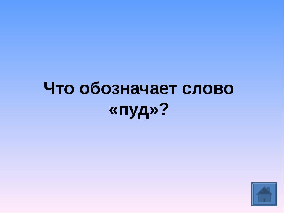 К какому произведению относится пословица: «Кто любит трудиться, тому есть че...