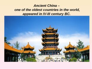 Ancient China – one of the oldest countries in the world, appeared in IV-III