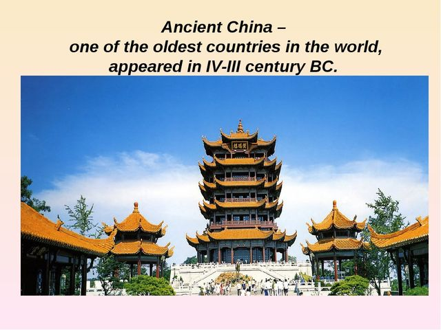 Ancient China – one of the oldest countries in the world, appeared in IV-III...