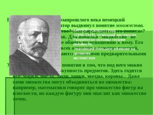 КАНТОР (Cantor) Георг (1845-1918), немецкий математик. Разработал основы тео
