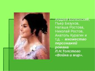 Андрей Болконский, Пьер Безухов, Наташа Ростова, Николай Ростов, Анатоль Кура