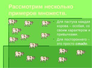 Рассмотрим несколько примеров множеств. Для пастуха каждая корова – особая, с