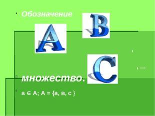 Обозначение , , , … множество. а  А; А = {а, в, с }