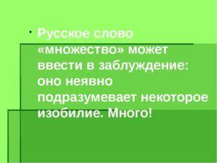 Русское слово «множество» может ввести в заблуждение: оно неявно подразумевае