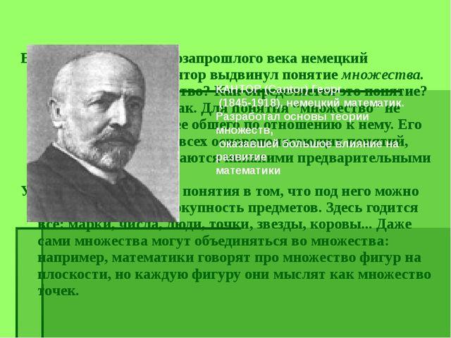 КАНТОР (Cantor) Георг (1845-1918), немецкий математик. Разработал основы тео...