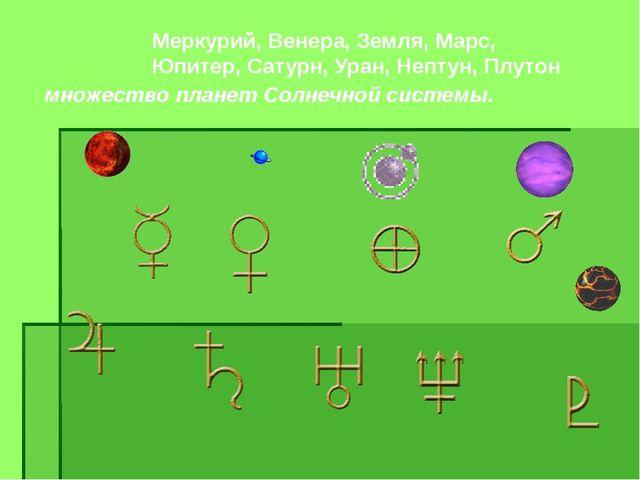 Меркурий, Венера, Земля, Марс, Юпитер, Сатурн, Уран, Нептун, Плутон множество...