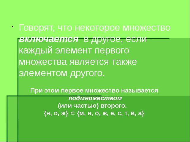 Говорят, что некоторое множество включается в другое, если каждый элемент пер...