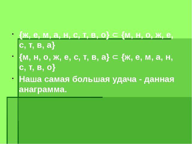 {ж, е, м, а, н, с, т, в, о}  {м, н, о, ж, е, с, т, в, а} {м, н, о, ж, е, с,...