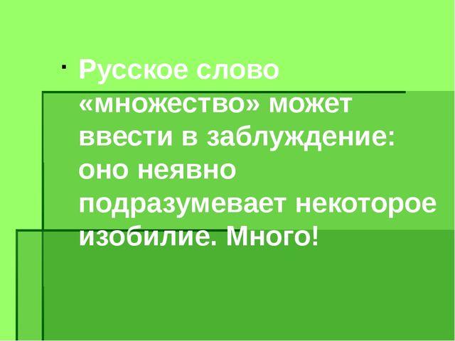 Русское слово «множество» может ввести в заблуждение: оно неявно подразумевае...