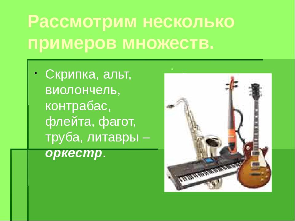 Рассмотрим несколько примеров множеств. Скрипка, альт, виолончель, контрабас,...