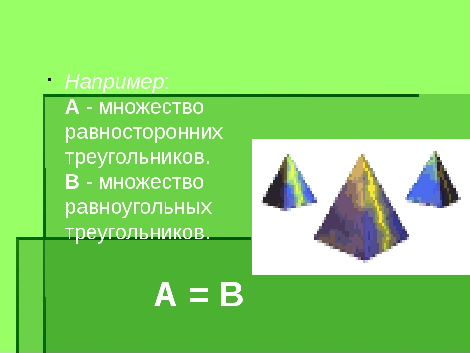 Например: А - множество равносторонних треугольников. В - множество равноугол...