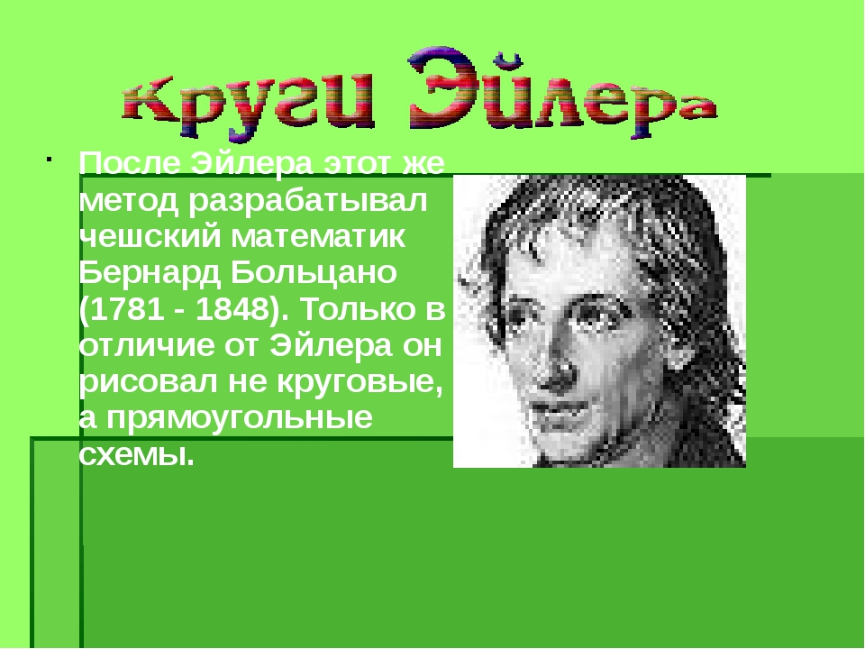 После Эйлера этот же метод разрабатывал чешский математик Бернард Больцано (1...