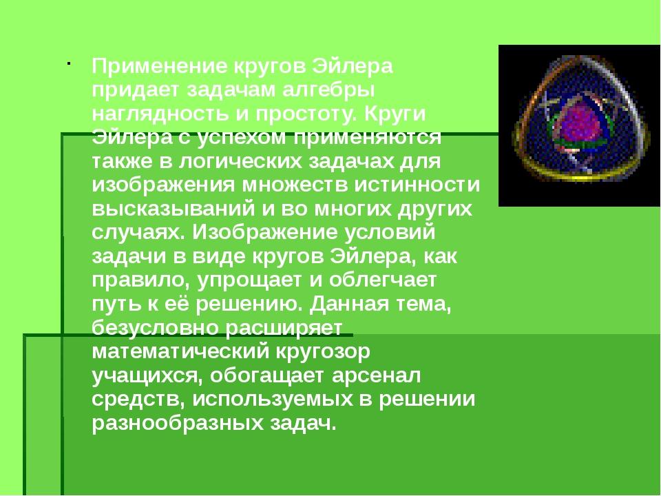 Применение кругов Эйлера придает задачам алгебры наглядность и простоту. Круг...