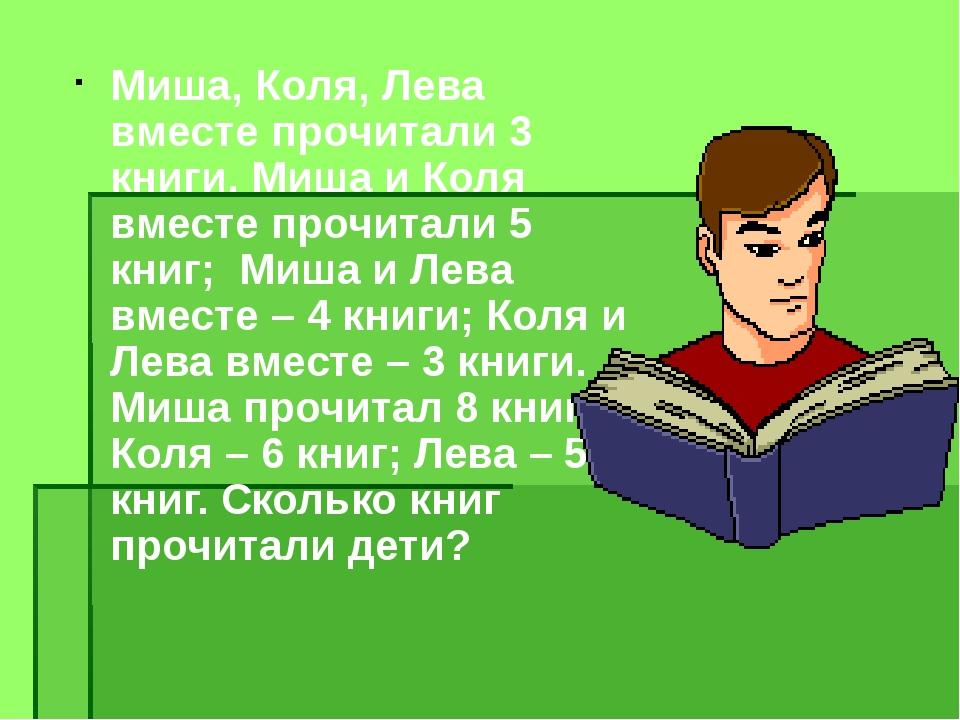 Миша, Коля, Лева вместе прочитали 3 книги. Миша и Коля вместе прочитали 5 кн...