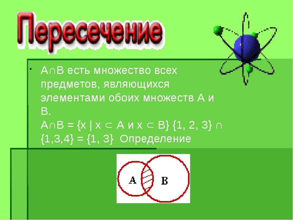 А∩В есть множество всех предметов, являющихся элементами обоих множеств А и...