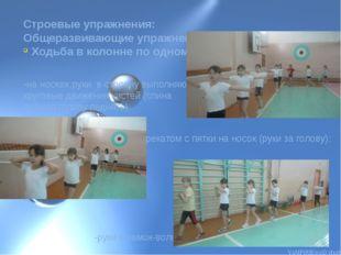 Строевые упражнения: Общеразвивающие упражнения: Ходьба в колонне по одному;