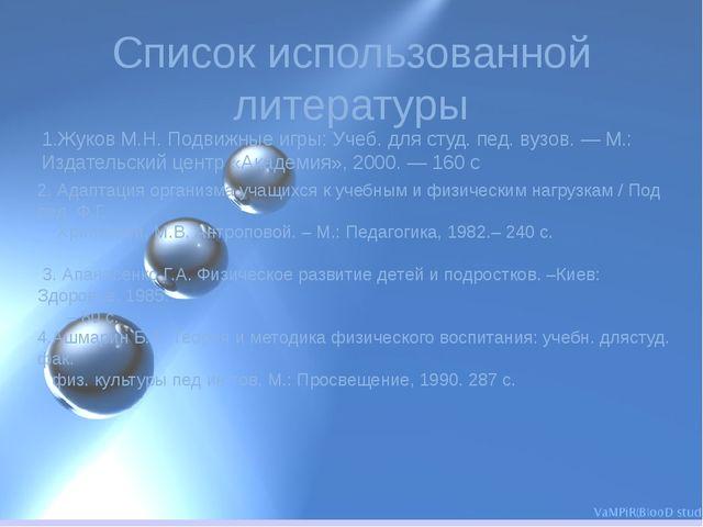 Список использованной литературы 1.Жуков М.Н. Подвижные игры: Учеб. для студ....