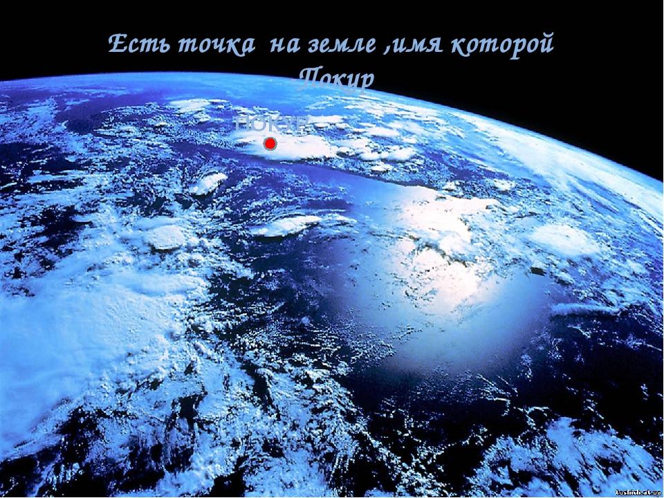 ПОКУР Есть точка на земле ,имя которой -Покур