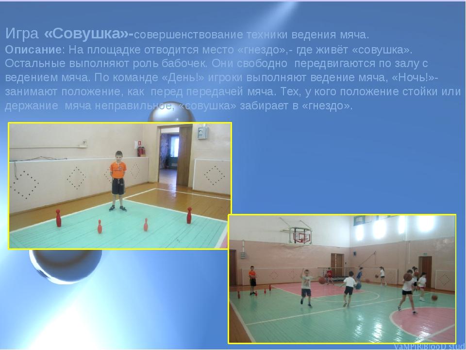 Игра «Совушка»-совершенствование техники ведения мяча. Описание: На площадке...