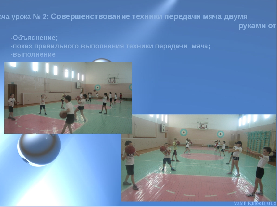 Задача урока № 2: Совершенствование техники передачи мяча двумя руками от гру...