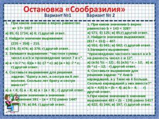 При каком значении a верно равенство а+ 17= 102? а) 85; б) 1734; в) 6; г) дру