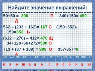50+50 = 300 П 340+150= 490 Д 562 – (233 + 162)=167С (150+352)-150=352 Ь (61