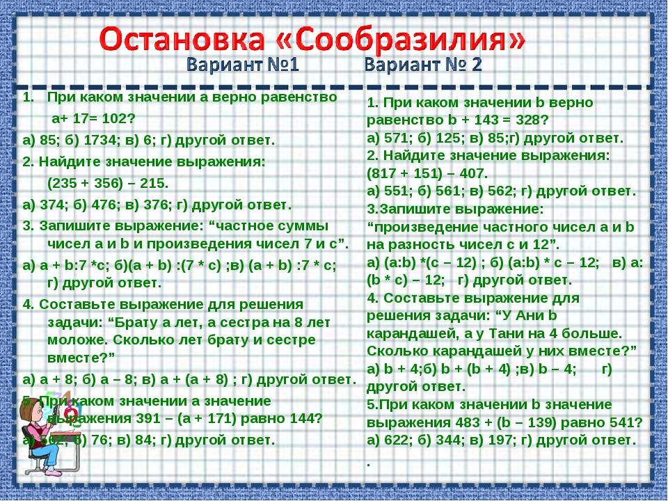 При каком значении a верно равенство а+ 17= 102? а) 85; б) 1734; в) 6; г) дру...