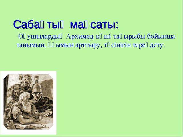 ОқушылардыңАрхимед күші тақырыбыбойынша танымын, ұғымын арттыру, түсінігін...