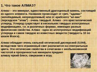 1. Что такое АЛМАЗ? Алмаз – это минерал, единственный драгоценный камень, сос
