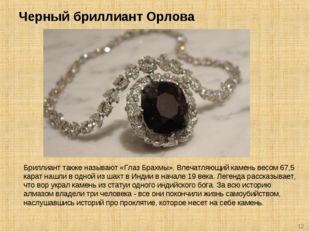 Черный бриллиант Орлова * Бриллиант также называют «Глаз Брахмы». Впечатляющи