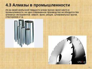 4.3 Алмазы в промышленности Из-за своей необычной твердости алмаз прочно заня